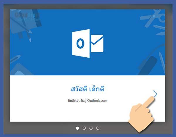เริ่มการใช้งาน Hotmail
