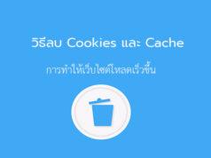 clear cookie chrome