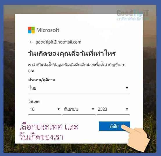 Hotmail สมัคร