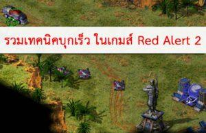 Red Alert 2 และ Yuri