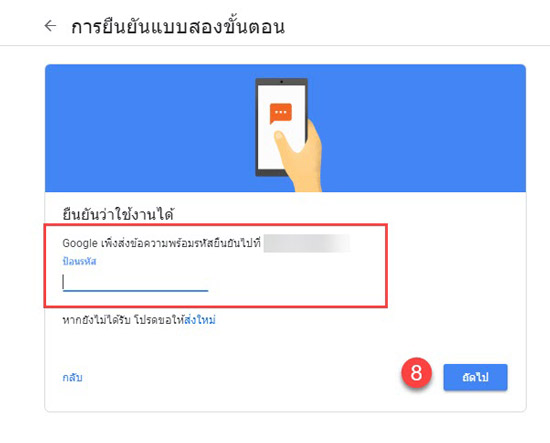 การเปิด 2-Step Verification
