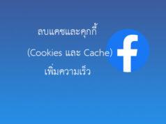 ลบ Cookies Cache แอพ Facebook