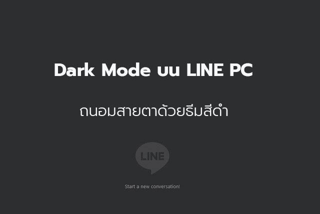 Dark mode บน LINE PC