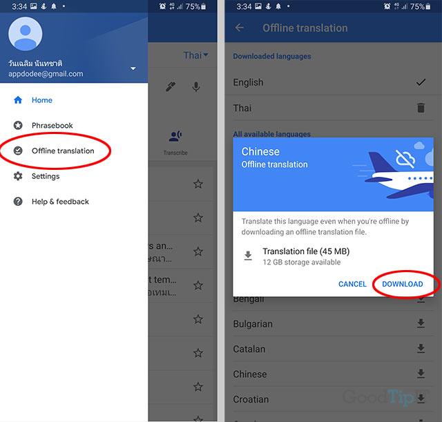 วิธีใช้ google translate มือ ถือ