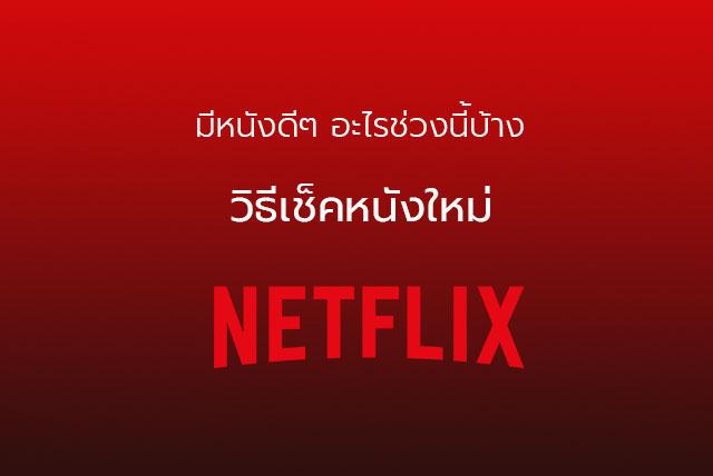 เช็คหนังใหม่ netflix