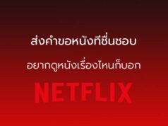 ส่งคำขอหนัง Netflix
