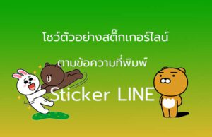 ตั้งค่าโชว์ Sticker LINE