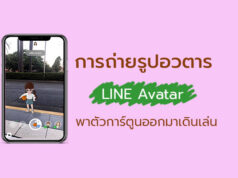 ถ่ายรูปอวตารไลน์ Avatar LINE
