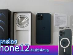 รีวิว iPhone 12 Pro