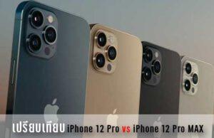 เปรียบเทียบ iphone 12 pro กับ 12 pro max