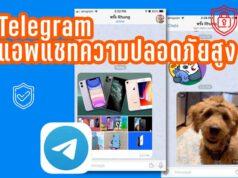 เล่น telegram