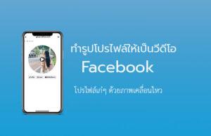 วีดีโอโปรไฟล์ facebook