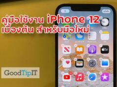คู่มือไอโฟน12