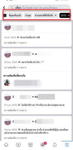 ดูโพสต์ย้อนหลัง facebook