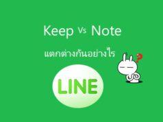 Keep และ Note ในไลน์แตกต่าง