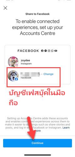 แชร์ Stories ไอจี ลง Facebook