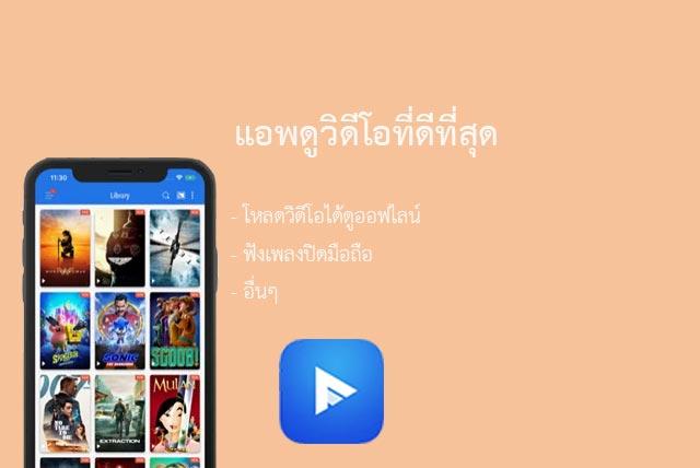 แอพดูคลิปวิดีโอ iPhone