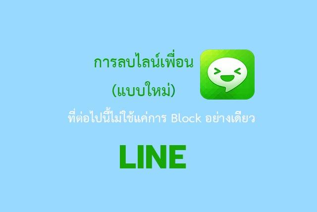 ลบเพื่อนใน line