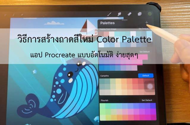 สร้างถาดสี Procreate