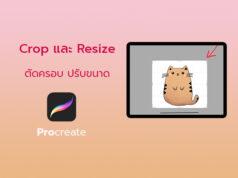 procreate ครอปรูป