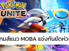 เกม Pokémon UNITE