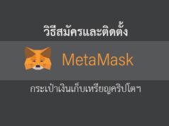 สมัคร MetaMask