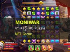 เกม MONIWAR
